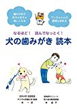 犬の歯みがき 読本 (なるほど! 読んでなっとく!)