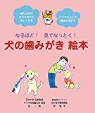 犬の歯みがき 絵本 (なるほど! 見てなっとく!)
